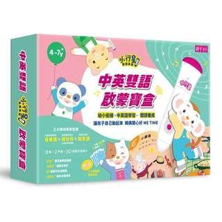【預購】【小行星點讀系列】中英雙語啟蒙寶盒│幼兒學習最佳啟蒙教材