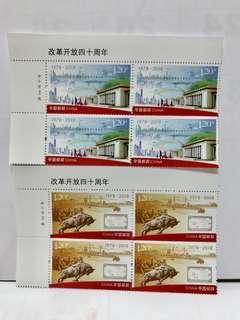 中國開放40周年郵票4連張,帶廠銘