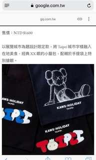 🚚 代購kaws台北展限量商品