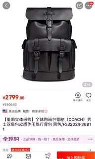 賣全新 COACH 男雙肩包 (經典款)