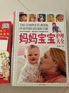 The complete Book of Mother and Baby Care 妈妈宝宝护理大全
