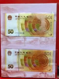 中國人民幣發行70周年纪念鈔兩連號,號碼不錯J153138378,J153138379,未來升值潛力很大,值得收藏。送冊有證書。
