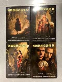 格林童話 小說 故事書 4本