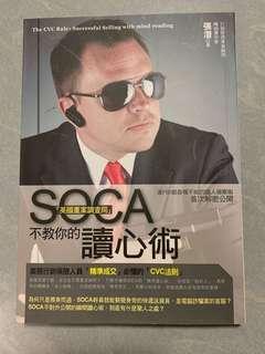SOCA不教你的讀心術(實用書)