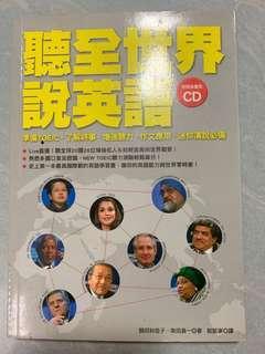 聽全世界說英語 連CD(英文教學書)
