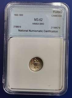 1600年-1800年柬浦寨(哈姆薩鳥古銀幣)至今幾百年歷史 有美國鑑証MS-62分