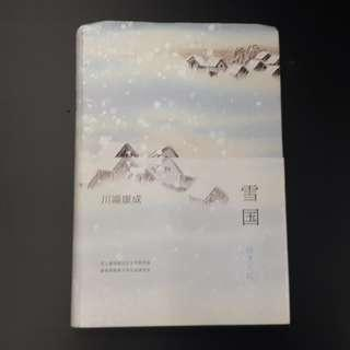 Japan Famous Novel : << 雪国 >> by 川端康成  (Chinese Version)