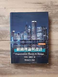 只有一本!組織理論與設計 |第12版 | 企管用書