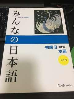 大家的日本語初級II 第26至50課 日本版 連CD