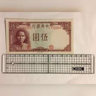 🚚 中央銀行 伍圓紙幣(民國二十五年印)