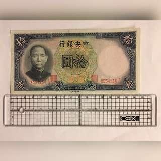 🚚 中央銀行 拾圓紙幣(民國二十五年印)