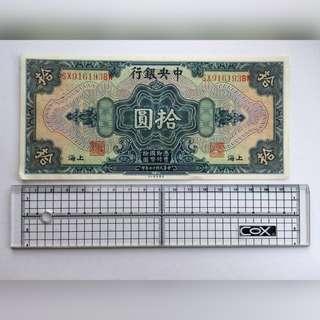 🚚 中央銀行 上海 憑票即付 國幣拾圓紙幣(民國十七年印)