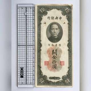 🚚 中央銀行 上海 憑票即付 關金拾圓 (中華民國19年印  )