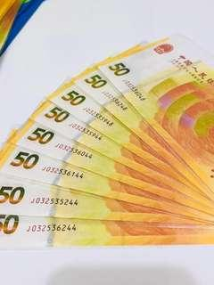 人民幣70周年紀念鈔 對子、8尾
