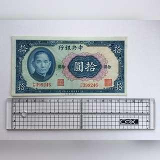 🚚 中央銀行 拾圓紙幣(民國三十年印)