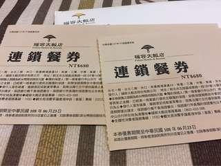 🚚 福容大飯店連鎖餐券(二張一起賣)
