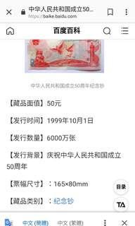 中華人民共和國五十周年紙幣