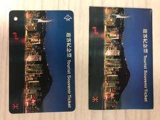地鐵遊客紀念票 香港醉人海灣 不議價