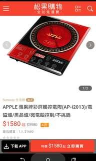🚚 Apple 電陶爐 AP-i2013