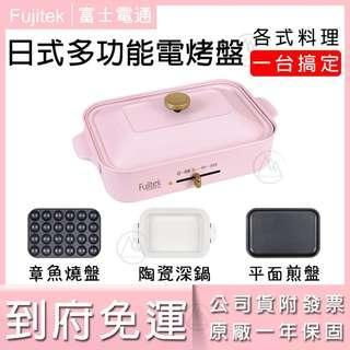 Fujitek 富士電通 日式多功能烹飪電烤盤-粉紅/多功能烤盤 烹飪烤盤 章魚燒烤盤