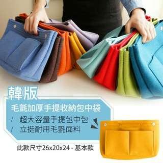 #韓版毛氈加厚手提收納包中袋