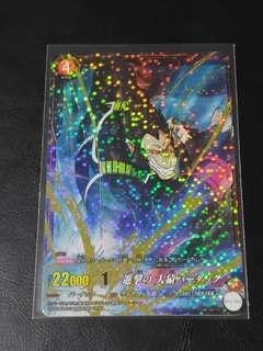 Dragonball IC Carddass BT2-005 Saiyan Monkey Form Super Rare