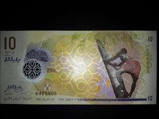 [Asia] Maldives 10 Rufiyaa Polymer Note (2015 Series)