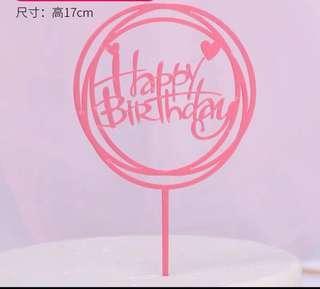 生日蛋糕插牌