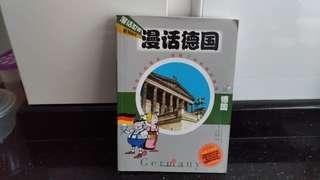 Chinese comic book about Germany history...漫话德国