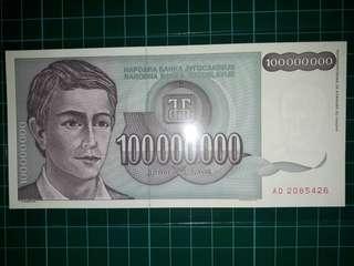 [Europe] Yugoslavia 100000000 (1 Billion) Old Paper Note (1993 Series)