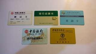 內地銀行查詢卡
