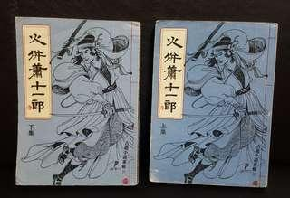 火拼簫十一郎 (古龍 金庸)60~70年代齊名小說 初版