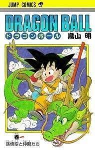 龍珠漫畫全集1~42