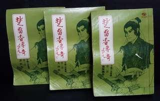 楚留香傳奇 (古龍 金庸)60~70年年齊名小說 初版