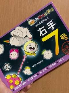 📖 大拇指 comics (chinese)