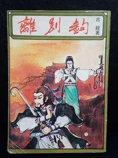 離別鉤 (古龍 金庸)60~70年代齊名小說