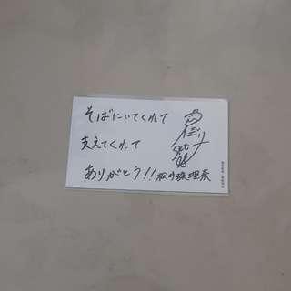 SKE48 松井珠理奈 世界總選舉 留言咭