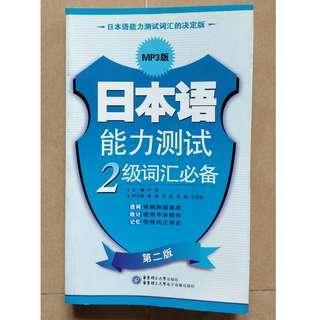 日能試2級詞語