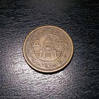 昭和二十四年 日本國 - 五円硬幣