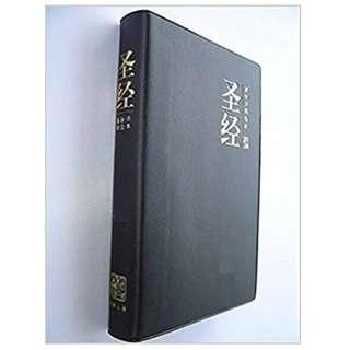 Chinese Union Version Bible