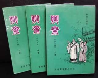 聊齋 鬼故小說 柳栩之著 中古 廣智書局出版