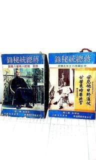 蔣公總統秘錄(63-64年中央日報社出版)