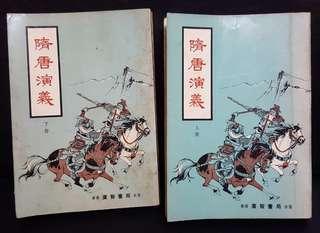 隋唐演義 中古書籍 廣智書局出版 絕版