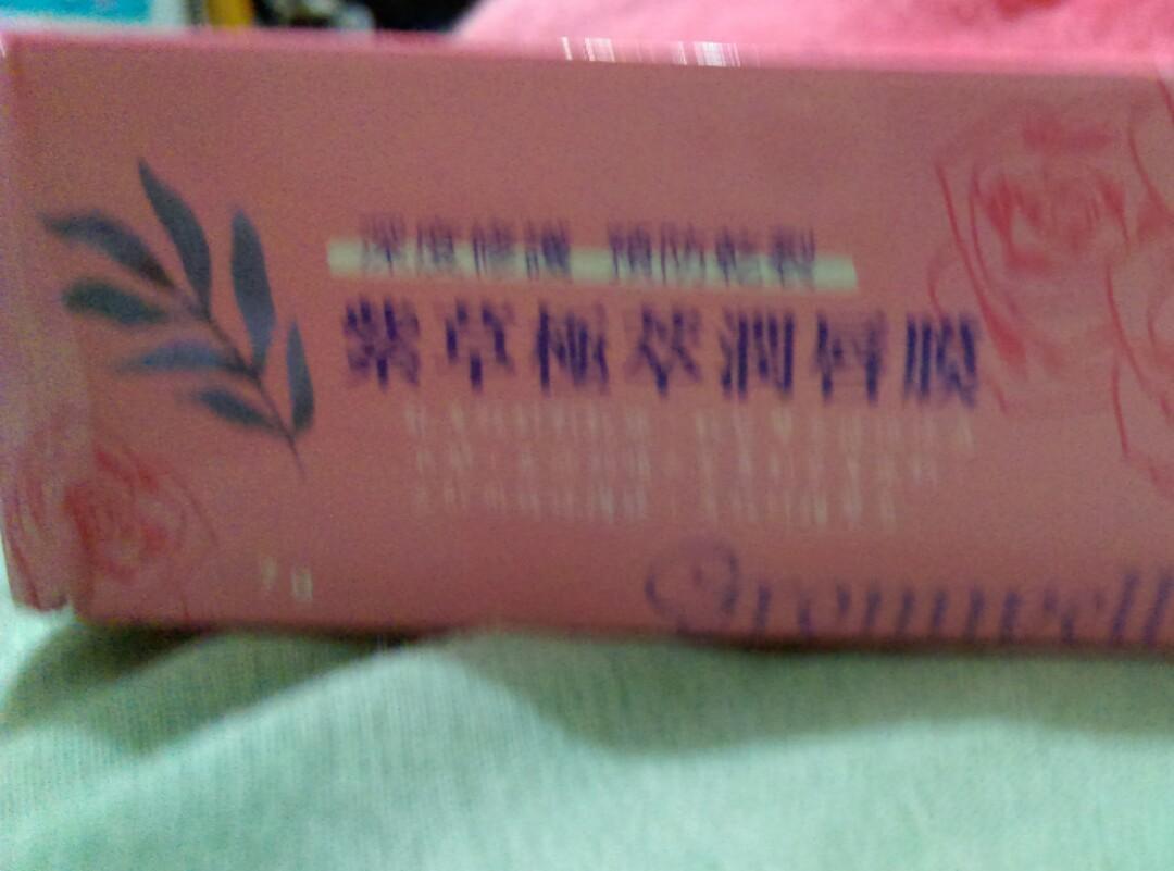紫草潤唇膏