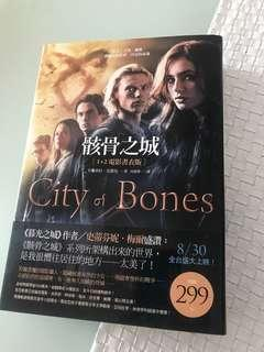 骸骨之城-1+2 電影書版📖
