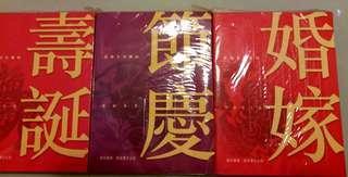 民俗文化趣談 · 壽誕· 節慶· 婚嫁