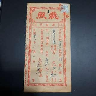 Vintage Old Document in Chinese with 6 Cent Singapore Malaya King George Stamp
