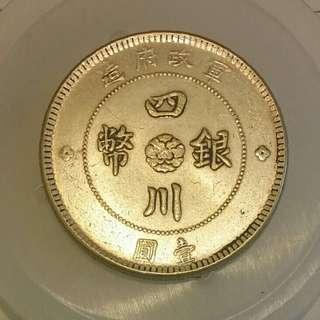 (美品)四川銀幣壹圓