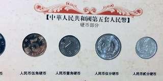 第五套人民幣硬幣