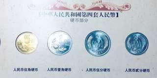 第四套人民幣硬币
